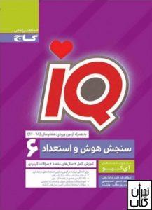 کتاب IQ سنجش هوش و استعداد ششم گاج