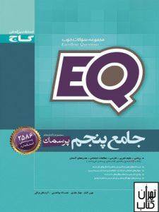 پرسمان جامع پنجم EQ گاج