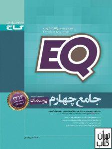 پرسمان جامع چهارم ابتدایی EQ گاج