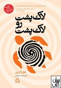 خرید کتاب لاک پشت رو لاک پشت نوشته جان گرین نشر مجید