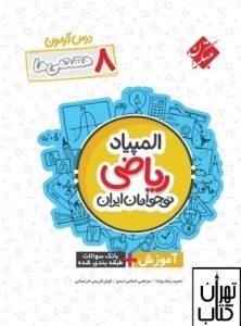 خرید کتاب المپیاد ریاضی هشتم نوجوانان ایران مبتکران