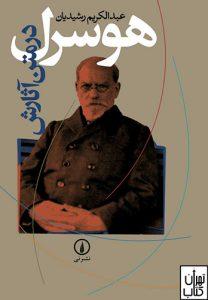 خرید کتاب هوسرل در متن آثارش نوشته عبدالکریم رشیدیان نشر نی