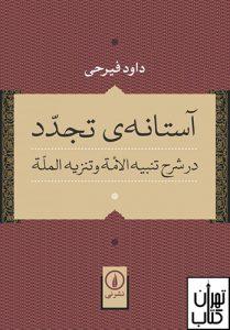 خرید کتاب آستانه تجدد نوشته داود فیرحی نشر نی