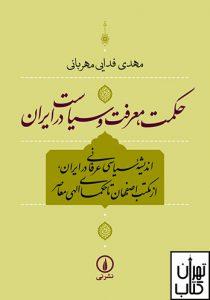 خرید کتاب حکمت معرفت و سیاست در ایران نوشته مهدی فدایی نشر نی