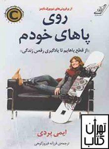 خرید کتاب روی پاهای خودم اثر ایمی پردی نشر کوله پشتی