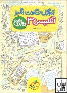 خرید کتاب آموزش شگفت انگیز زبان انگلیسی3 دوازدهم خیلی سبز