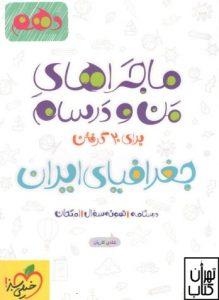 ماجراهای من و درسام جغرافیای ایران دهم خیلی سبز