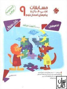 مسابقات عربی و قرآن و پیام های آسمانی نهم مرشد مبتکران