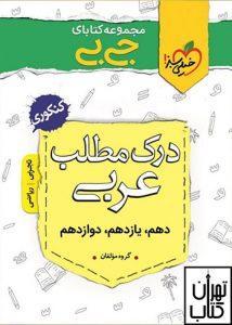 خرید کتاب جیبی درک مطلب عربی کنکور خیلی سبز