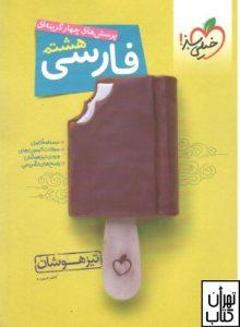 فارسی هشتم تست تیزهوشان خیلی سبز