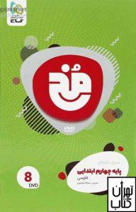 دی وی دی مخ فارسی چهارم ابتدایی گاج