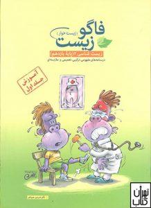 خرید کتاب زیست شناسی یازدهم جلد اول فاگو زیست