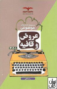 خرید کتاب عروض و قافیه مشاوران آموزش