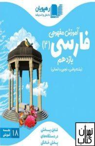 دی وی دی آموزش مفهومی فارسی یازدهم رهپویان