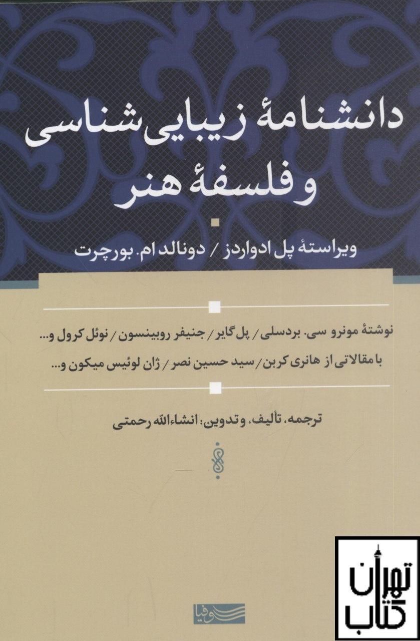خرید کتاب دانشنامه زیبایی شناسی و فلسفه هنر نشر سوفیا