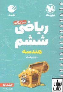 خرید کتاب 100 نکته ریاضی ششم (جلد2-هندسه) تیزهوشان لقمه مهر و ماه