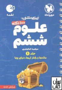 خرید کتاب 100 نکته علوم ششم (جلد1) تیزهوشان لقمه مهر و ماه