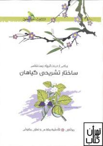 خرید کتاب المپیاد زیست شناسی ساختار تشریحی گیاهان خوشخوان