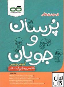 اموزش و تمرین فارسی پنجم ابتدایی پرسان و جویان کاهه