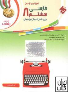 آموزش و آزمون فارسی هشتم رشادت مبتکران