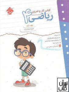 کار و تمرین ریاضی چهارم ابتدایی مبتکران