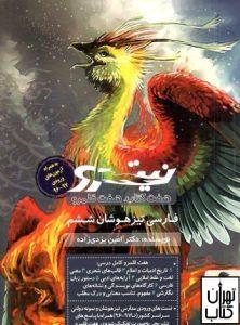 فارسی ششم تیزهوشان نیترو جلد 2 پویش اندیشه خوارزمی