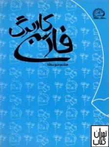 کاربرگ فارسی هفتم پایش
