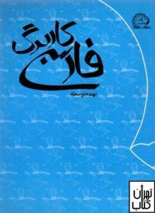 کاربرگ فارسی نهم پایش
