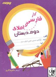 کار فارسی و املای دوم ابتدایی دکتر شاکری