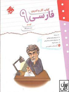 خرید کتاب کار و تمرین فارسی نهم مبتکران