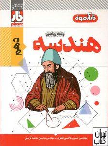 خرید کتاب هندسه دهم رشته ریاضی فار آزمون