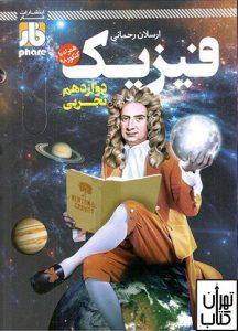 خرید کتاب فیزیک دوازدهم تجربی فار آزمون