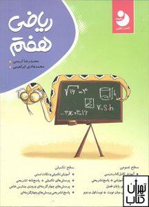 خرید کتاب ریاضی هفتم کامل طلایی