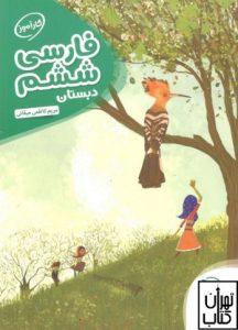 کارآموز فارسی ششم مهر و ماه