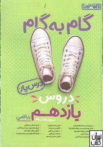 خرید کتاب گام به گام دروس یازدهم رشته ریاضی منتشران