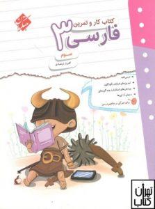 کار و تمرین فارسی چهارم ابتدایی مبتکران
