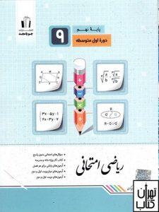 خرید کتاب ریاضی امتحانی نهم جویا مجد