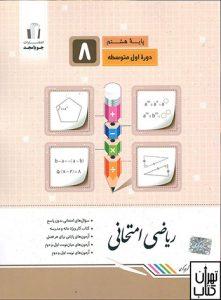 خرید کتاب ریاضی امتحانی هشتم جویا مجد