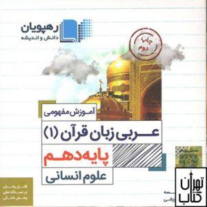 خرید نرم افزار آموزش مفهومی زبان عربی قرآن دهم انسانی رهپویان
