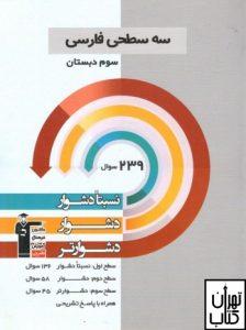 سطحی فارسی سوم ابتدایی قلم چی