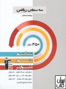 خرید کتاب سه سطحی ریاضی پنجم ابتدایی قلم چی