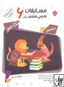 مسابقات فارسی ششم ابتدایی مرشد مبتکران
