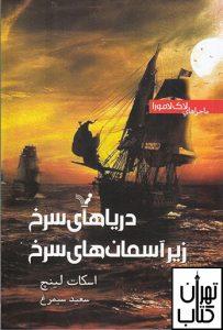 خرید کتاب دریاهای سرخ زیر آسمان های سرخ(ماجراهای لاک لامورا) نشر تندیس