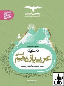 تستیک عربی یازدهم انسانی مشاوران آموزش