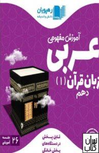 دی وی دی آموزش مفهومی عربی زبان قرآن دهم رهپویان