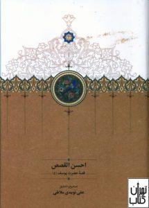 کتاب احسن القصص