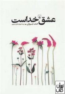 کتاب عشق خداست