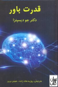 کتاب قدرت باور