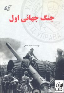 کتاب جنگ جهانی اول