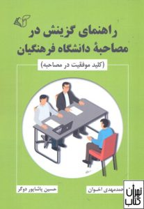 کتاب راهنمای گزینش در مصاحبه دانشگاه فرهنگیان